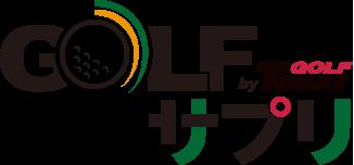 ゴルフサプリ|ゴルフクラブとゴルフレッスンにこだわった新しい情報メディア