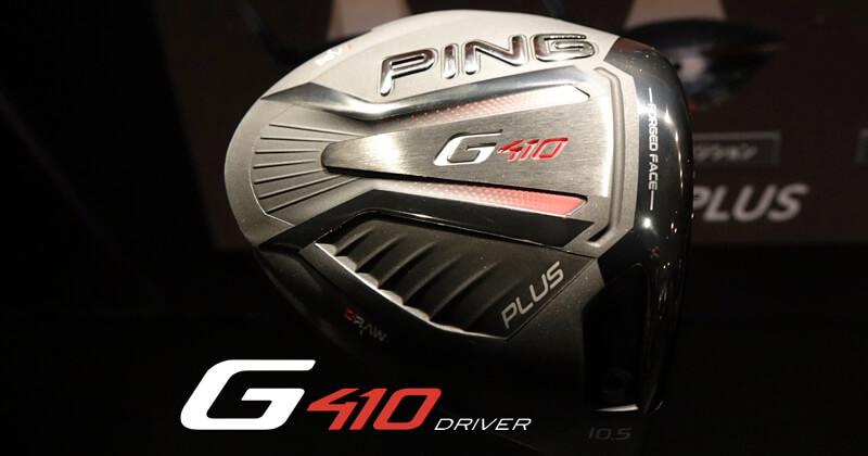 ピン ドライバー g410