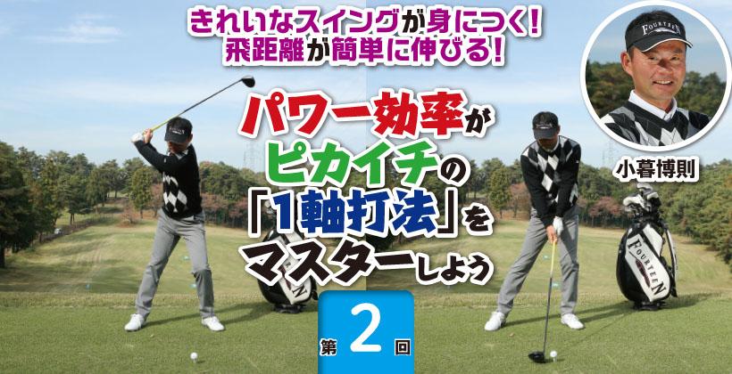 ゴルフ スイング 左足