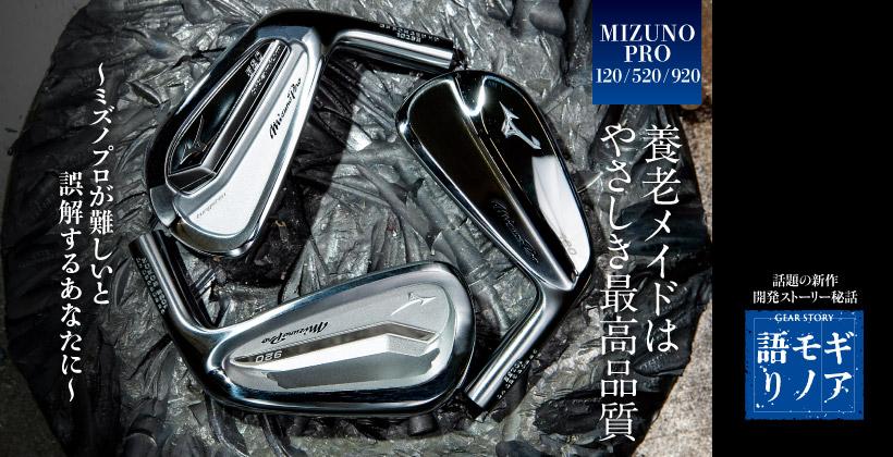 ミズノプロ 520