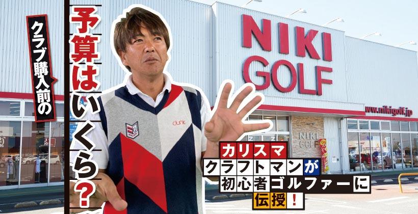初心者 ゴルフ クラブ セット
