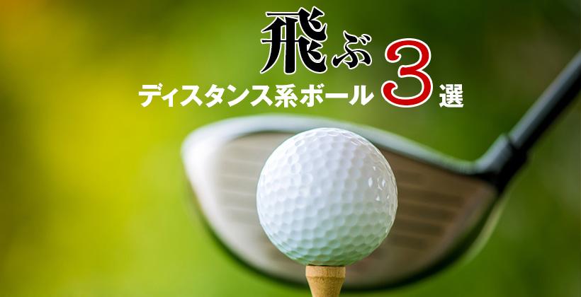 おすすめ ゴルフ ボール