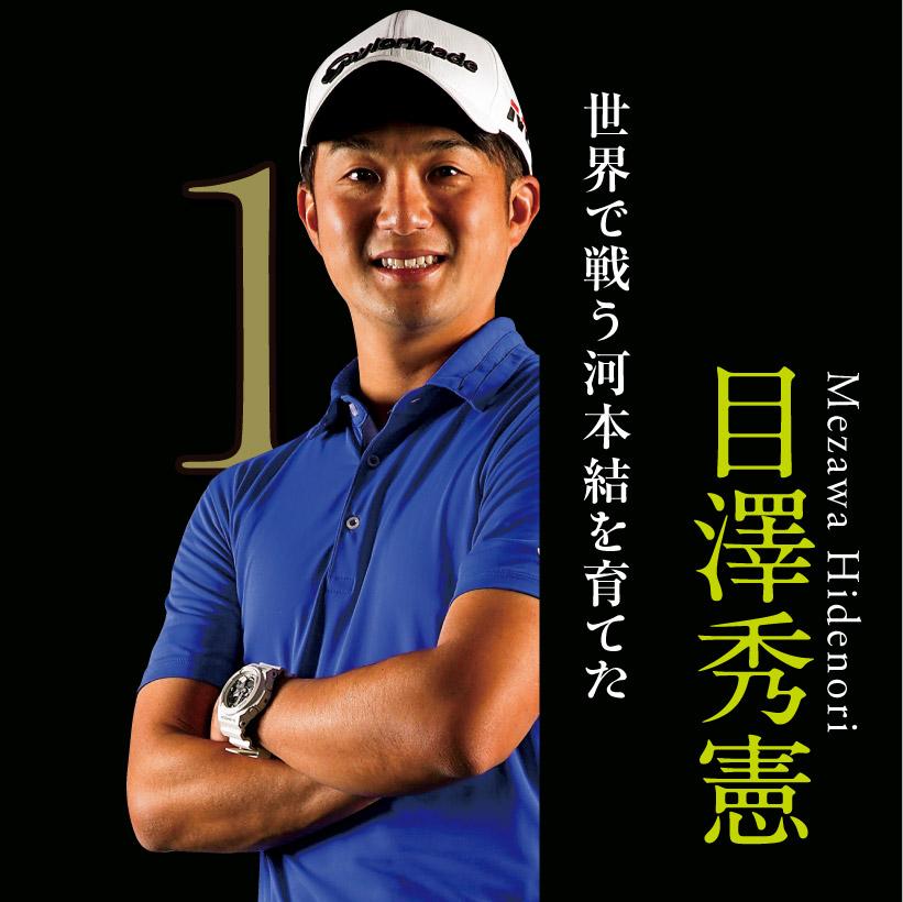 目澤秀憲コーチが河本結に教えたゴルフスイング向上ドリル ゴルフサプリ