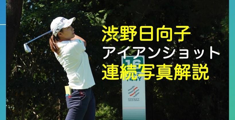体をフルに使っている 渋野日向子のアイアンショット連続写真解説 ゴルフサプリ