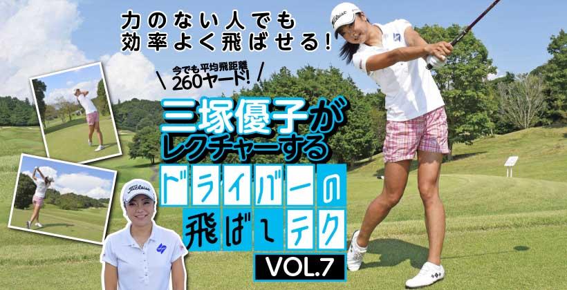 傾 キープ 前 ゴルフ ゴルフレッスン :
