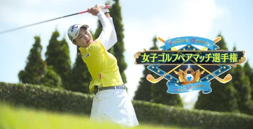 女子 ゴルフ ペアマッチ 選手権